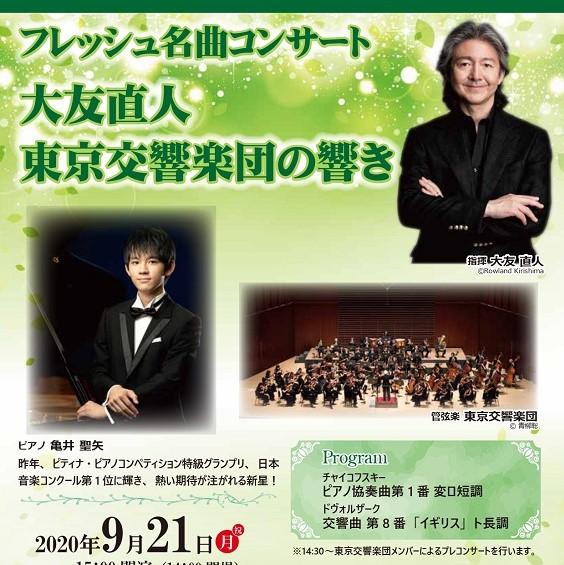 concertpkup_200910.jpg