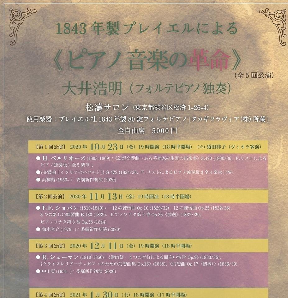 concert_pkup_201015.jpg