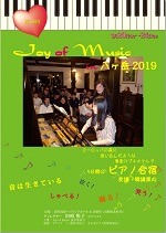 Joy of Music in 八ヶ岳 2019