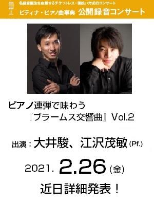 ピアノ連弾で味わう『ブラームスの交響曲』Vol.2(2021年2月26日)