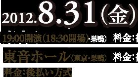 2012.8.31(金)19:00開演(18:30会場) 東音ホール(東京・巣鴨)料金:後払い方式
