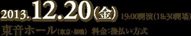 2013年12月20日(金) 19時開演(18:30開場) 東音ホール