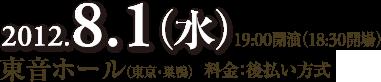 2012.8.1(水)19:00開演(18:30会場) 東音ホール(東京・巣鴨)料金:後払い方式