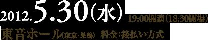2012.5.30(金) 19:00開演(18:30開場) 東音ホール(東京・巣鴨)   料金:後払い方式