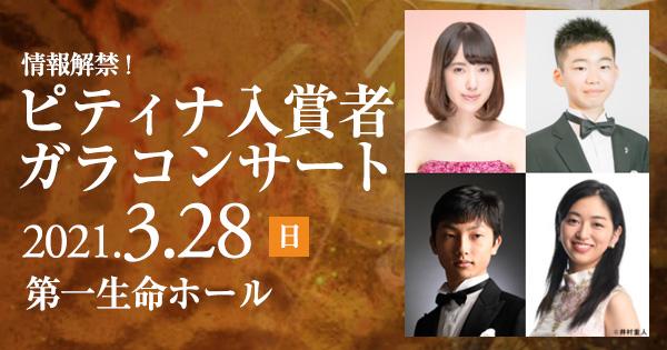 ピティナ入賞者ガラコンサート