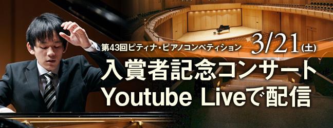 3月21日入賞者記念コンサート YouTube Liveで配信!