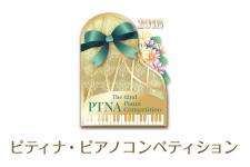 ptna_20180301top.jpg