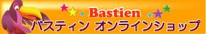 バスティンオンラインショップバナー