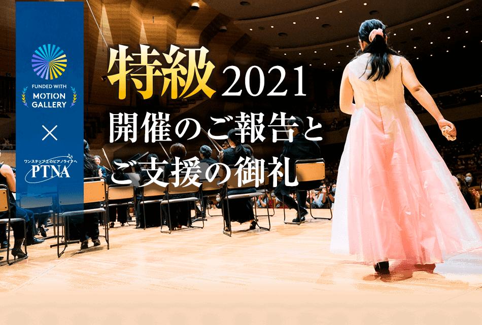 特級2021 開催のご報告とご支援の御礼