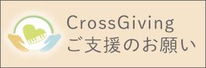 CrossGiving ご支援のお願い