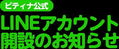LINEアカウント開設のお知らせ