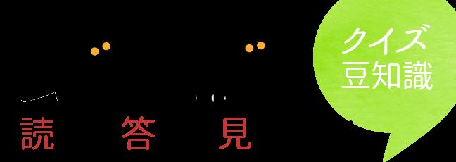 『ムジカノーヴァ』を読めば答えが見つかる!~クイズ豆知識~