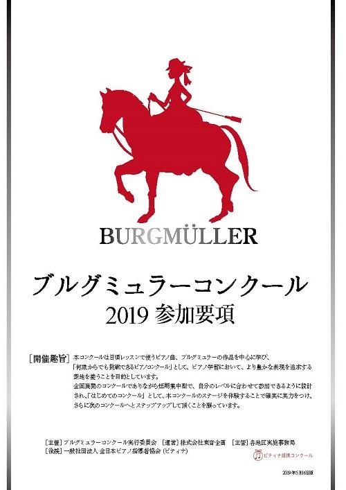 burgmuller2019.jpg