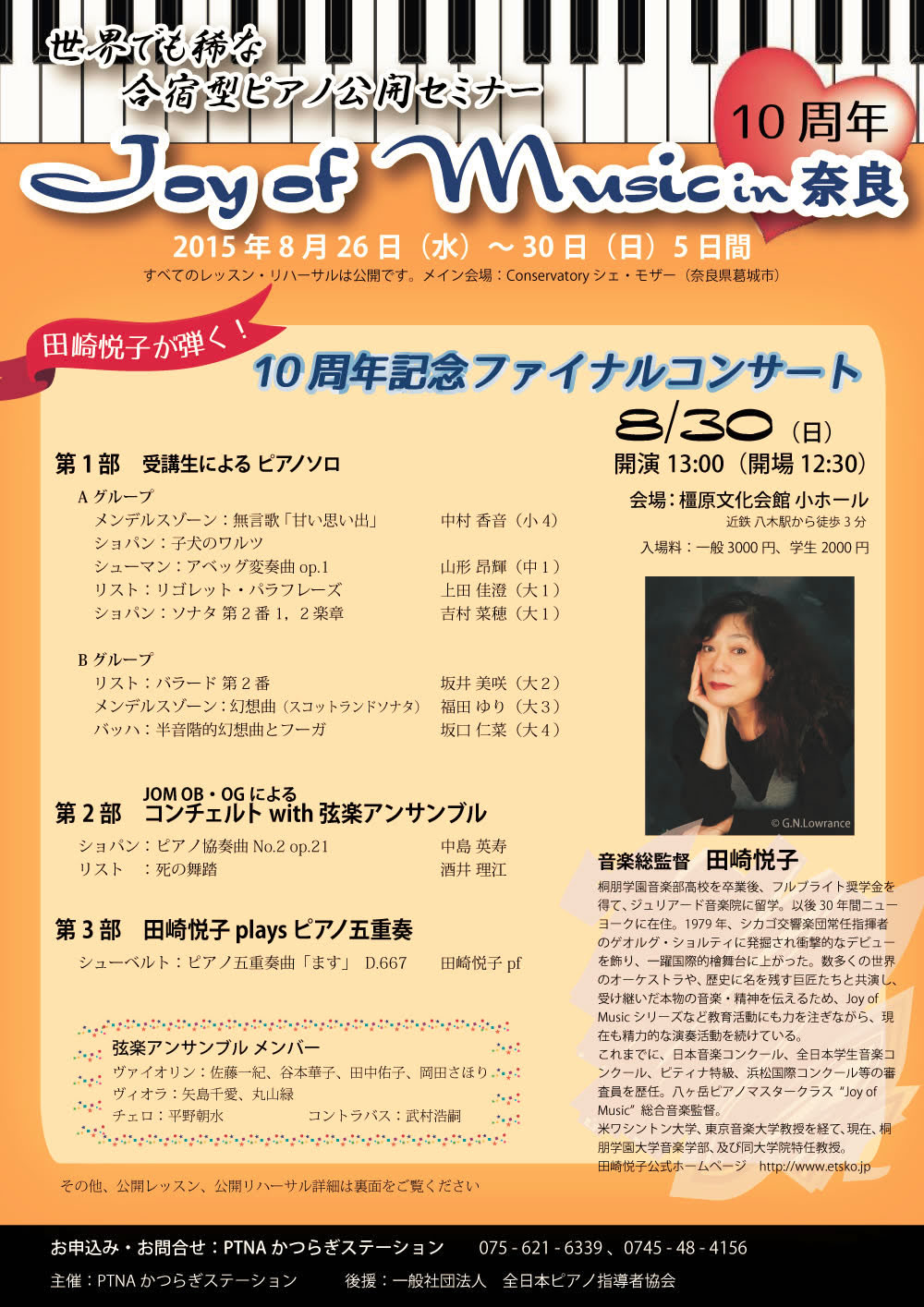 http://www.piano.or.jp/report/images/150819_JOM.jpg